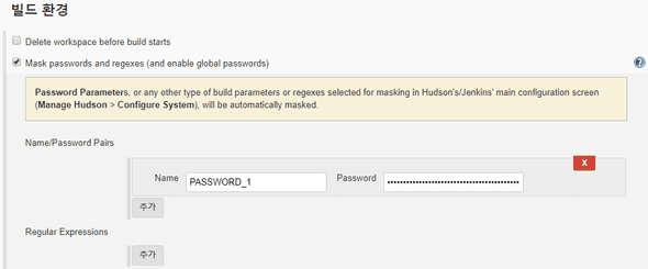 jenkins-mask-password